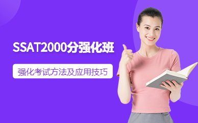 SSAT2000分强化班 (天河/大学城校区)