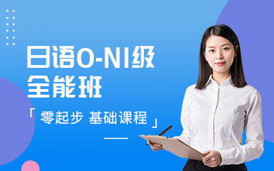 0-N1级全能班(课程)