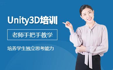 Unity3D开发培训
