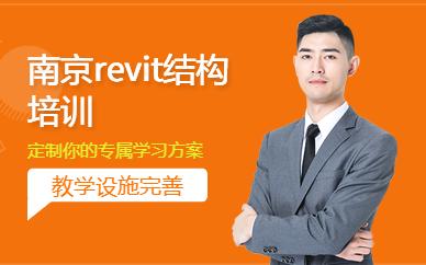 深圳REVIT结构班