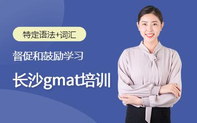 GMAT 强化课程