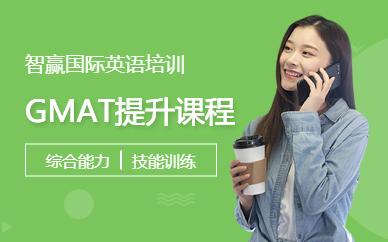 GMAT提升课程