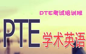PTE突破班