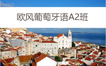 葡萄牙語A2班