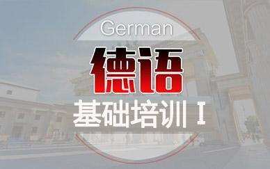 德語基礎 I