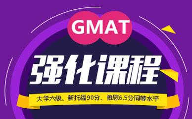 GMAT强化课程