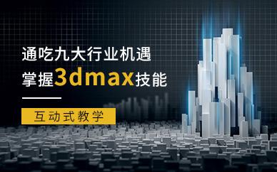 南京3dmax建模培训班