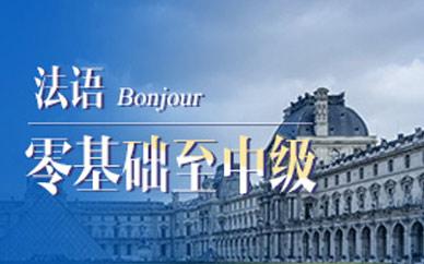 法语基础 II