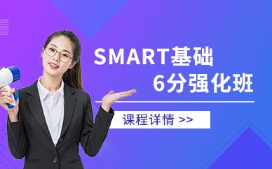 SMART预备六分强化班