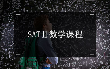 SATⅡ數學課程