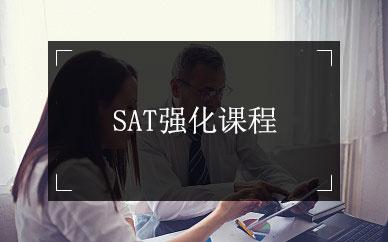 SAT强化课程