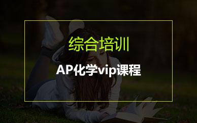 AP化學vip課程