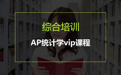 AP統計學vip課程
