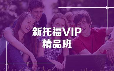 新托福VIP精品班