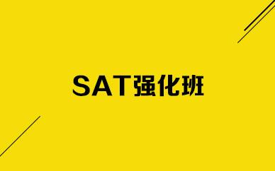 SAT强化班