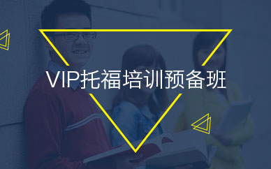VIP托福培訓預備班
