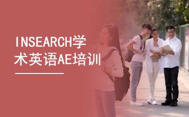 INSEARCH學術英語AE培訓課程