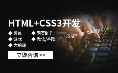 HTML5+CSS3开发班