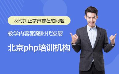 PHP全栈工程师就业班