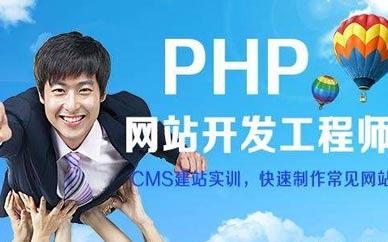 PHP開發培訓