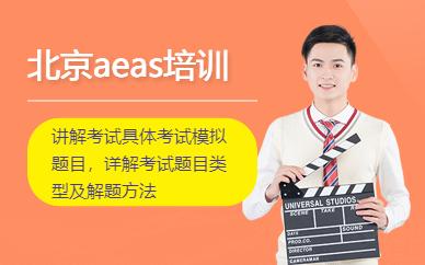 AEAS提升B计划
