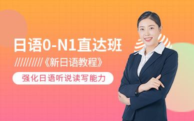 廣州日語0-N1直達班