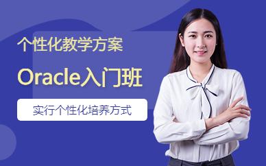 南京oracle培訓中心