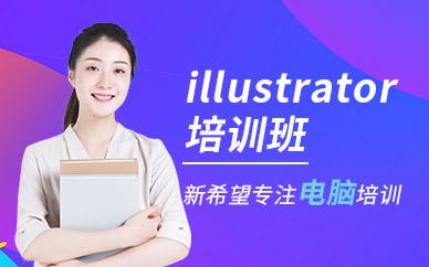 广州白云区illustrator培训班