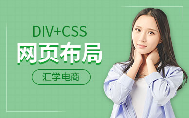 廣州DIV+CSS網頁布局培訓