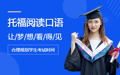 TOEFL阅读口语突破VIP(6人班)