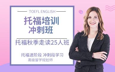 TOEFL冲刺秋季走读25人班