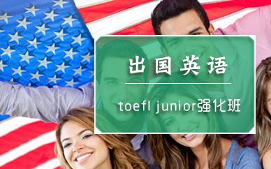 上海toefl junior强化班