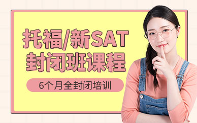 TOEFL/新SAT双保分封闭班