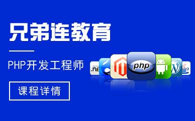成都PHP培訓中心