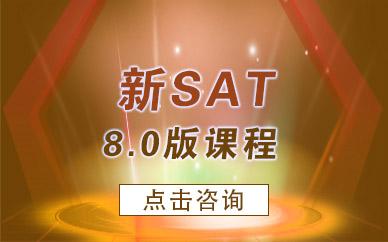 新SAT課程8.0版