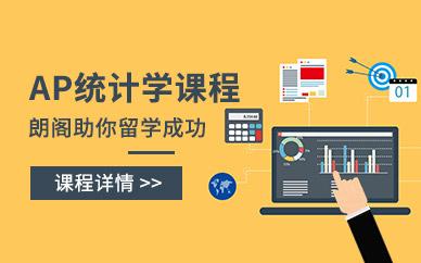 AP统计学(Statistics)课程培训班