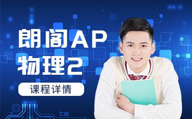 AP物理2(Algebra-Based)课程培训班