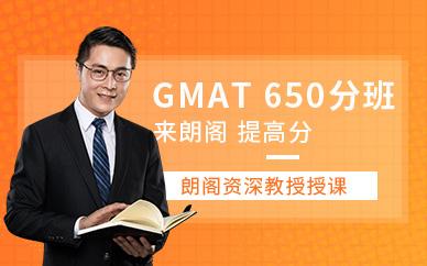GMAT650分+强化班
