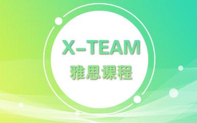 X一TEAM雅思在線課程