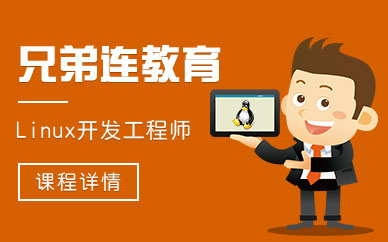 Linux培训课程