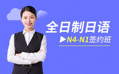 全日制N4-N1签约班