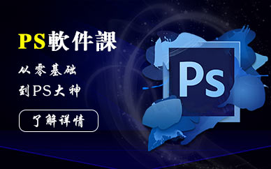 PHOTOSHOP软件课程