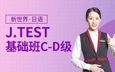 J.TEST基礎班C-D級日語培訓班