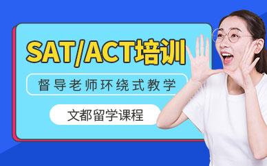 SAT/ACT培训