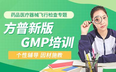 廣州新版gmp培訓