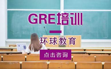 GRE培訓課程