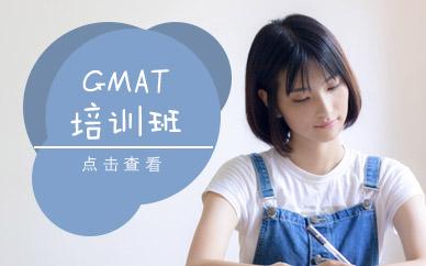 GMAT課程