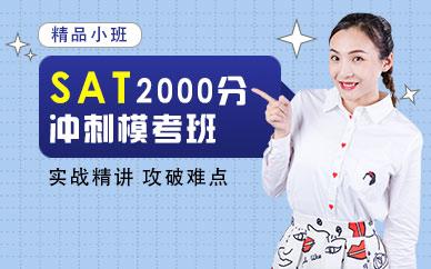 "廣州SAT2000分沖刺??夹""? /></div> <div class="