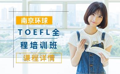 TOEFL全程班