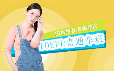 TOEFL直通车班
